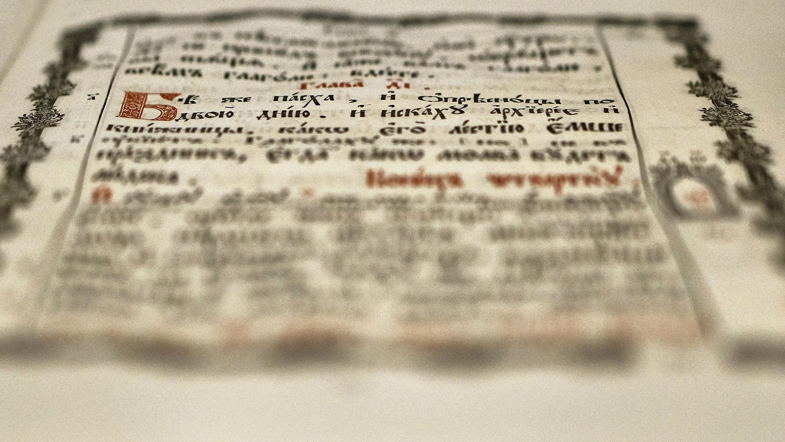 Ewangelia w języku cerkiewno-słowiańskim